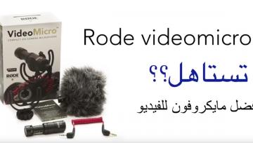 Rode VideoMicro تستاهل؟